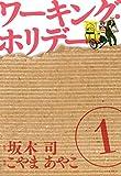 ワーキング・ホリデー(1) (コミックアヴァルス)