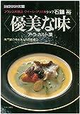 <優美な味>ア・ラ・カルト集 (1982年) (シェフ・シリーズ)