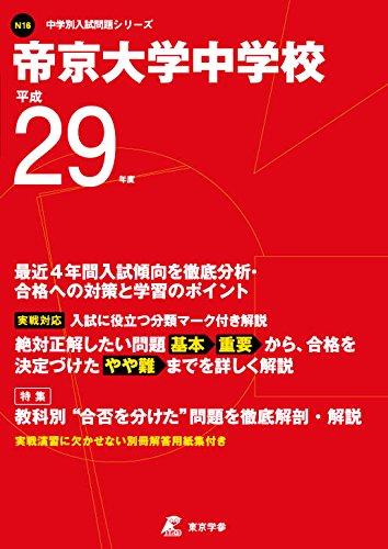 帝京大学中学校 平成29年度 (中学校別入試問題シリーズ)