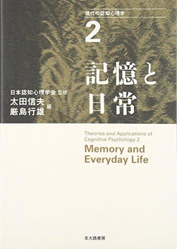 記憶と日常 (現代の認知心理学2)の詳細を見る