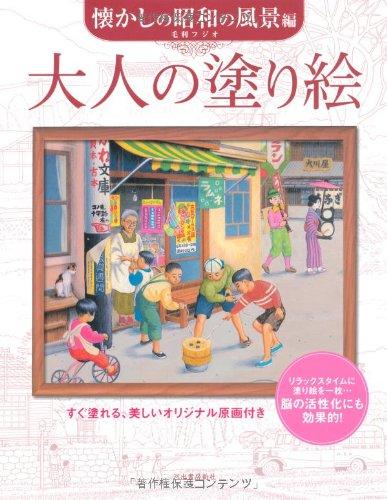 大人の塗り絵 懐かしの昭和の風景編