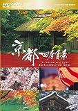 「京都 四季百景」HD DVDツインフォーマット版