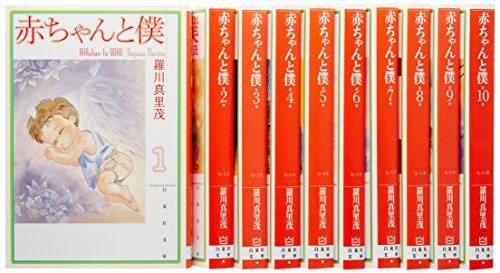 赤ちゃんと僕 文庫版 コミック 1-10巻セット (白泉社文庫)