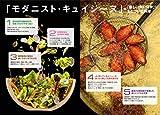 Modernist Cuisine at Home 現代料理のすべて 画像