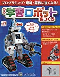 Creating a learning robot (72) 2020 1/22 (Hobby Magazine)