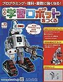 学習ロボットをつくる(72) 2020年 1/22 号 [雑誌]