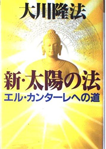 新・太陽の法―エル・カンターレへの道 (OR books)の詳細を見る