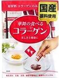 華舞の食べるコラーゲン 45g(1.5g 30本入) 製品画像