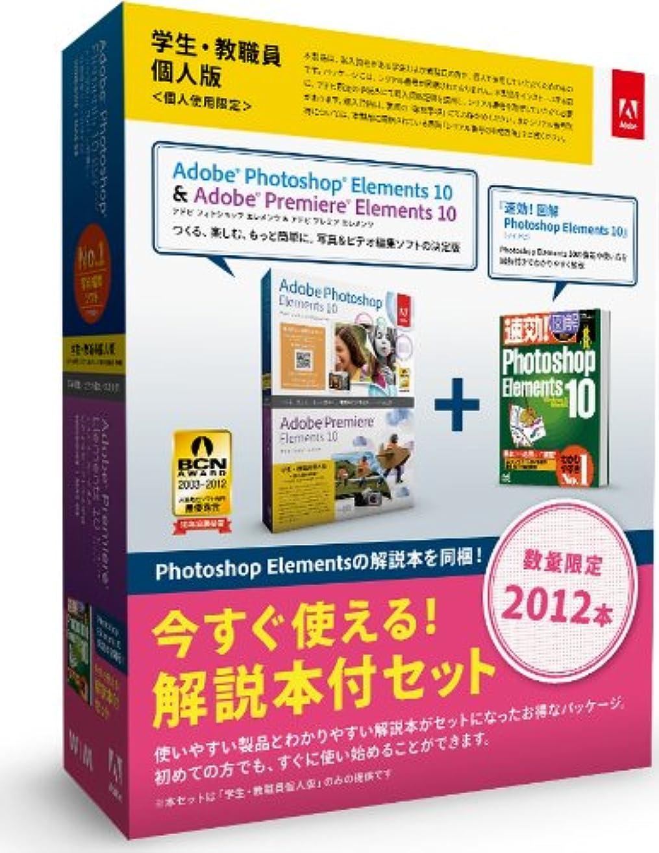 壊滅的な遠い猛烈な学生?教職員個人版 Adobe Photoshop Elements & Premiere Elements 10 書籍バンドル 日本語版 Windows/Macintosh版 (要シリアル番号申請)