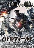 バトルフィールド クルーティの戦い[DVD]