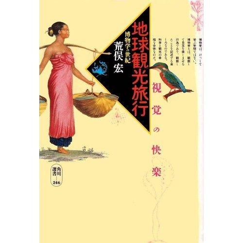 地球観光旅行―博物学の世紀 (角川選書)の詳細を見る
