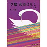 夕鶴・彦市ばなし (旺文社文庫)