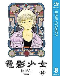 電影少女 8 (ジャンプコミックスDIGITAL)