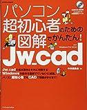 パソコン超初心者のための図解でかんたん! Jw_cad[Windows7/8/10対応] (エクスナレッジムック)