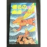 サイボーグ009(2)極北の幽霊 (少年サンデーコミックス)