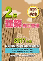 2級建築施工管理技術検定試験問題解説集録版≪2017年版≫