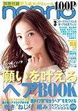 non・no(ノンノ) 2013年 03月号 [雑誌]