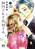 細川さんと太田さん  2 (2) (プリンセス・コミックス・プチ・プリ)
