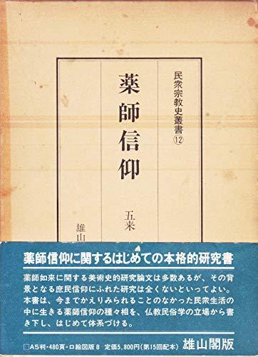 薬師信仰 (民衆宗教史叢書 第12巻)