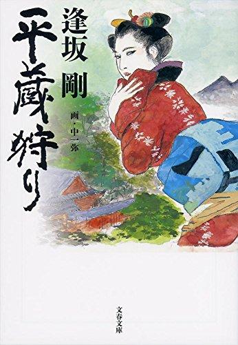 平蔵狩り  / 逢坂 剛
