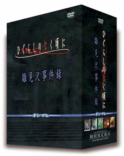 ひぐらしのなく頃に DVD第5巻~第9巻セット「雛見沢事件録~オシマヒ~」