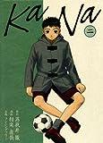 KaNa 2巻 (ガムコミックス)