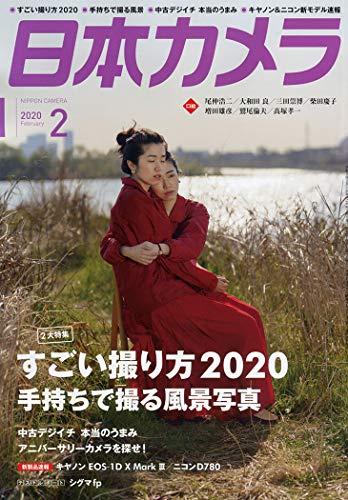 日本カメラ 2020年 2 月号 [雑誌]