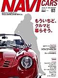 NAVI CARS (ナビカーズ) 03 2013年 01月号 [雑誌]