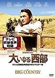 大いなる西部<テレビ吹替音声収録>HDリマスター版[DVD]