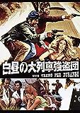 白昼の大列車強盗団[DVD]
