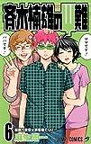 斉木楠雄のサイ難 6 (ジャンプコミックス)