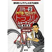 MTB・クロスバイクトラブルシューティング (サイクルメンテナンスシリーズ)