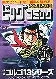 ビッグコミック SPECIAL ISSUE 別冊 ゴルゴ13 NO.184 2014年 7/13号 [雑誌]