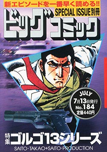 ビッグコミック SPECIAL ISSUE 別冊 ゴルゴ13 NO.184 2014年 7/13号 [雑誌]の詳細を見る
