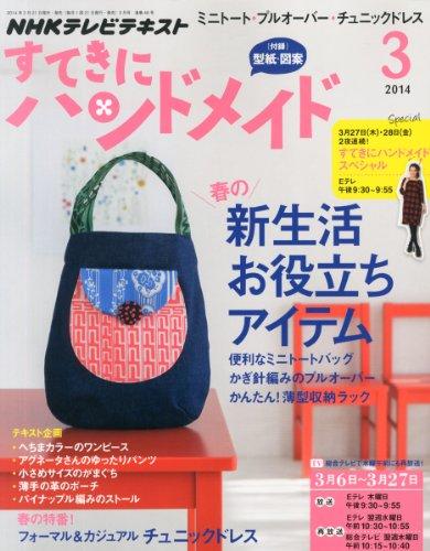 すてきにハンドメイド 2014年 03月号 [雑誌]の詳細を見る