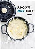 ストウブで冷たいお菓子 (講談社のお料理BOOK)