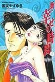 新・幸せの時間 7 (アクションコミックス)