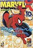 Marvel X 10―アンソロジー (マーヴルスーパーコミックス 33)