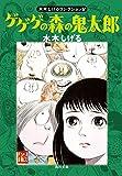 水木しげるコレクション IV ゲゲゲの森の鬼太郎 (角川文庫)