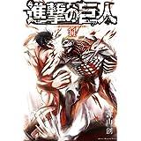 進撃の巨人(11) (週刊少年マガジンコミックス)