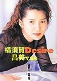 横須賀昌美写真集 Desire (艶写文庫)