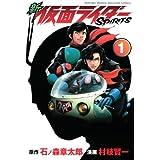 新 仮面ライダーSPIRITS(1) (KCデラックス)