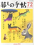 暮しの手帖 2014年 10月号 [雑誌]