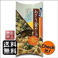 釜めし 釜飯 あさり釜めしの素 3合炊 250g 調味料 炊き込みご飯の素 料理の素