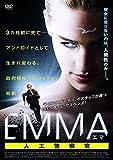 EMMA/エマ 人工警察官[TWAD-1420][DVD] 製品画像