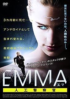 EMMA エマ 人工警察官