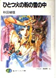 ひとつ火の粉の雪の中 / 秋田 禎信 のシリーズ情報を見る