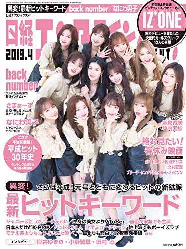 日経エンタテインメント! 2019年 4 月号
