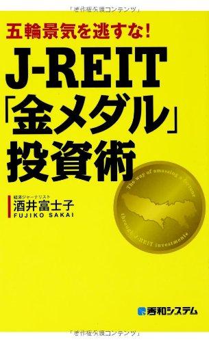五輪景気を逃すな!J-REIT「金メダル」投資術の詳細を見る