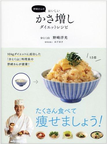 野崎さんの おいしいかさ増しダイエットレシピ